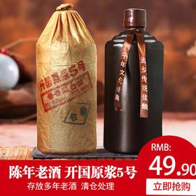 特价抢购 酱香石荣霄原浆5号国产白酒53度500ml整箱包邮