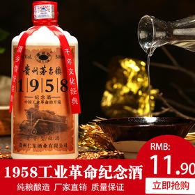 廉益坊 53度酱香白酒 1958工业革命纪念酒500ml