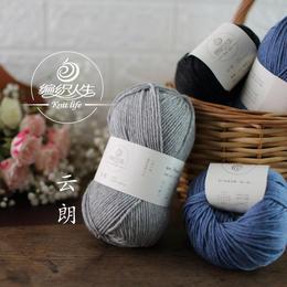 编织人生【云朗】可机洗美丽诺纯羊毛线中粗手工编织围巾棒针毛线