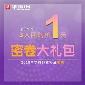 2018年下半年教师资格证考前密卷2套