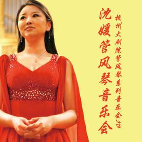 【杭州大剧院】12月23日杭州大剧院管风琴系列音乐会IV 沈媛管风琴音乐会
