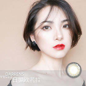 DARRENS 欧若拉(日抛型)