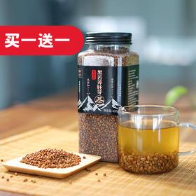 买一送一|大凉山黑苦荞胚芽茶 调理三高 整肠通便 全胚芽苦荞茶无添加养生茶 400g/罐