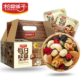 【欢享抢购】松鼠铺子每日坚果8种果仁搭配果干大礼包综合混合坚果礼盒25g*30袋欢享款新鲜日期