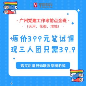 广州党建工作考前点金班