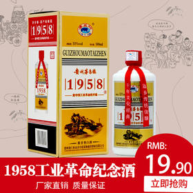 贵州53度酱香型白酒1958升级版礼盒装纯粮500ml国产白酒