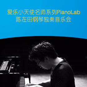【杭州大剧院】19年1月13日爱乐小天使名师系列 PianoLab·陈在田钢琴独奏音乐会