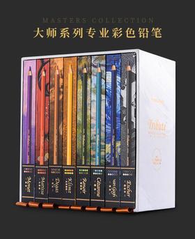 Marco马可美术设计专业雷诺阿大师系列80色送礼佳品彩色铅笔包邮