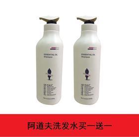 【买一送一】阿道夫洗发乳液800g