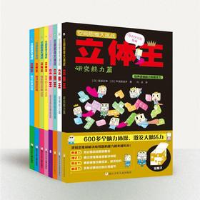 【5岁+】日本畅销100万册!《空间思维大挑战-立体王》系列套装!5岁就能玩的空间思维游戏书!还能培养孩子专注力和动手能力!幼升小、奥数必备!