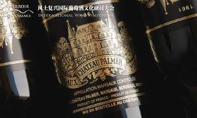 【FX】波尔多名庄Château Palmer大师班:卓越年份垂直品鉴