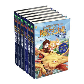 意林 魔法城1-6 共6本套装 随书赠送精美礼品 青少年文学 青春校园 奇幻冒险 魔法强大 但你自己更强大