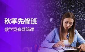 浙大优学——2018秋季数学竞赛在线培优课程(价格详询)