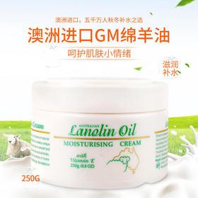 【滋润护肤不油腻,一罐多用】澳洲GM绵羊油面霜250g 保湿滋润护肤不油腻
