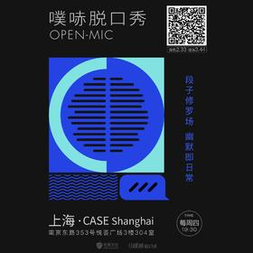 噗哧脱口秀|上海场开放麦每周四、周日@CASE Shanghai