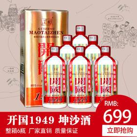 贵州开国1949坤沙窖藏酱香型原浆白酒53度500ml*6酒厂直营