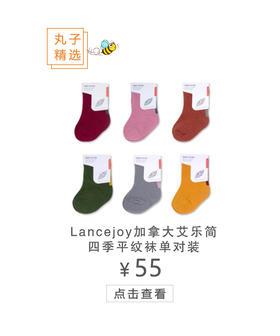 加拿大LANCE&JOY/艾乐简 四季平纹袜纯色系列三双装