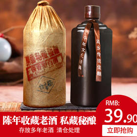 特价国产白酒 原产酱香型陈年收藏老酒私藏秘酿53度高度酒