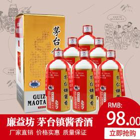 国产白酒整箱特价 原浆酒酱香型高度白酒53度 整箱(500ml*6)