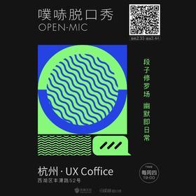 噗哧脱口秀|杭州场开放麦每周四@UX Coffice