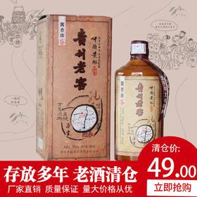国产白酒 贵州年份窖藏老酒贵州老窖53度500ml酱香酒