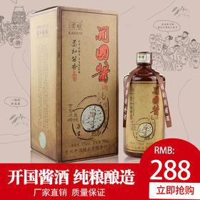 原产酱香白酒开国酱酒窖藏53度500ml纯粮酒