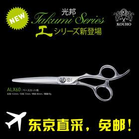 """(日本直采)光邦新款""""工系列""""剪刀ALX60 美发剪刀6寸理发剪"""