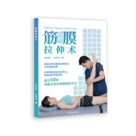 2018年10月新书《筋膜拉伸术》配套牵伸书+《解剖列车》
