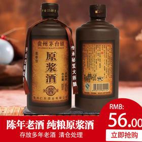 廉益坊原浆酒 53度500ml酱香型高度白酒