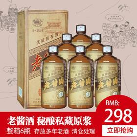廉益坊品牌优质酱香型53度老酱酒500ml  整箱6瓶