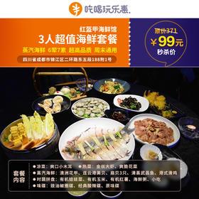 99元抢原价371元红盔甲海鲜馆3人大餐,6荤7素,性价比超高!