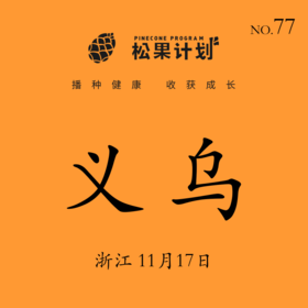 松果计划—羊爸爸中医育儿全国巡回公益讲座(义乌,第77站)报名通道