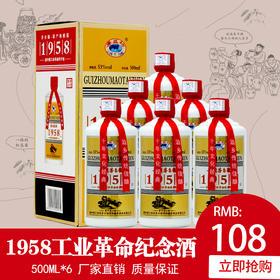 贵州53度酱香型白酒1958升级版纯粮食500ml*6国产白酒