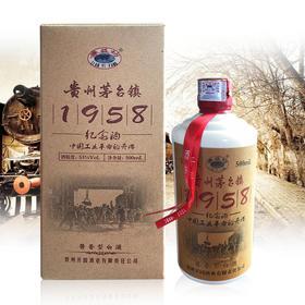 1958盒装定制酒贵州53度酱香型白酒纯粮500ml国产白酒