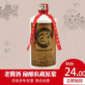 贵州开国酒业53度酱香白酒老酱酒粮食窖藏酿制坤沙高度酒500mL