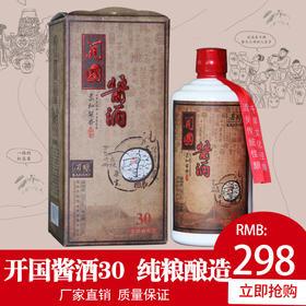 开国酱酒30   国产白酒 酱香型高度酒 53度500ml