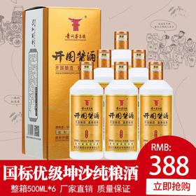 开国酱酒2018  酱香型高度酒 53度500ml*6  国标优级坤沙酒
