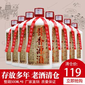 廉益坊酱香源酒53度500ml酱香型原浆高度国产白酒 8瓶套装