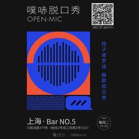 噗哧脱口秀|上海场开放麦每周二@Bar No.5