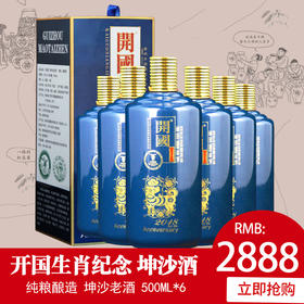 开国狗年生肖酒酱香粮食酿造纯坤沙老酒 国产白酒53度整件6瓶