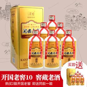 开国老窖国产白酒 酱香型高度酒 53度500ml 整箱6瓶