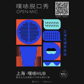 噗哧脱口秀|上海场开放麦每周三@噗哧HUB