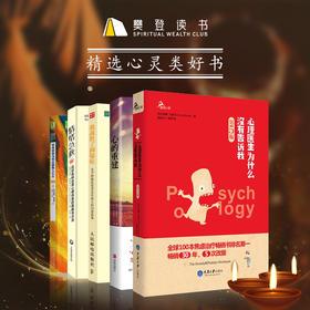 一键订阅樊老师精选五本心灵类书籍【包邮】