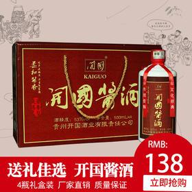 开国酱酒礼盒53度500ml*4   酱香型高度白酒 4瓶礼盒装