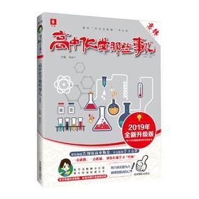 意林 高中化学那些事儿 2019年全新升级版 意林学科那些事儿系列 意林非主流教辅书大系 2019年高考指导书