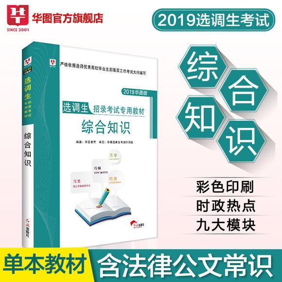 【学习包】2019华图版—选调生招录考试专用教材—综合知识