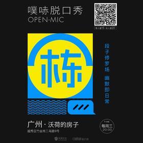 噗哧脱口秀|广州场每周三粤语开放麦@沃荷的房子