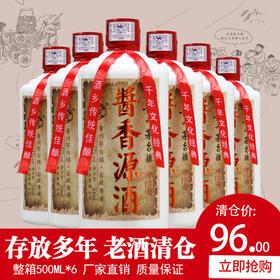 廉益坊酱香源酒53度500ml酱香型原浆高度国产白酒 6瓶套装