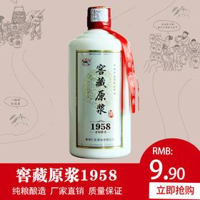 贵州53度酱香型白酒1958窖藏原浆酒国产白酒