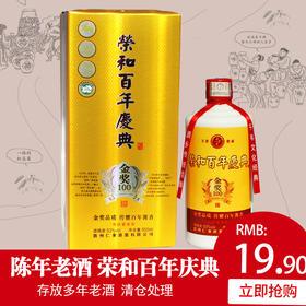 石荣霄荣和百年庆典酒 53度500ml酱香型高度白酒 1瓶